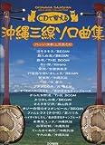 沖縄三線 ソロ曲集 (CDで覚える)