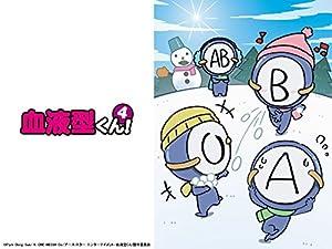 血液型くん! 4(フォー) DVD
