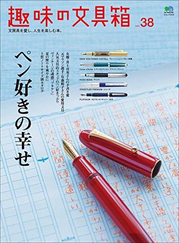 [雑誌] 趣味の文具箱 Vol.38