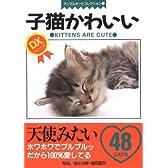 子猫かわいい (アニマルカードコレクション 7)