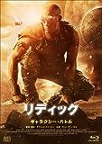 リディック:ギャラクシー・バトル Blu-ray