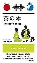 茶の本 The Book of Tea【日英対訳】(対訳ニッポン双書)