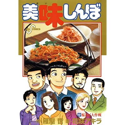 美味しんぼ(92) (ビッグコミックス)
