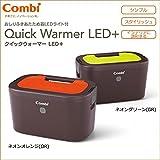 Combi(コンビ) クイックウォーマー(おしりふきウォーマー) LED+ ネオングリーン 【人気 おすすめ 】