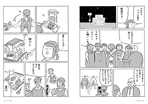 月刊MdN 2017年9月号(特集:マンガ雑誌をMdNがつくってみた! )