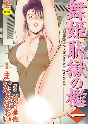 舞姫恥獄の檻1 (myway comics)