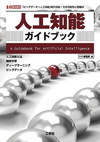 人工知能ガイドブック (I・O BOOKS)の詳細を見る