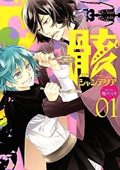 [厘のミキ]の骸シャンデリア(1) (ARIAコミックス)