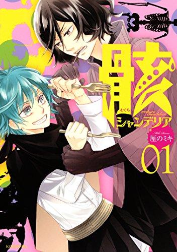 骸シャンデリア(1) (ARIAコミックス)