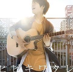 伊藤祥平「君にありがとう」のジャケット画像