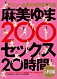 麻美ゆま200セックス20時間5枚組 [DVD]