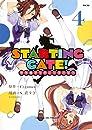 STARTING GATE! ―ウマ娘プリティーダービー―(4) (サイコミ)