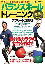 バランスボールトレーニング (COSMIC MOOK アスリートのソコが知りたい! vol. 1)