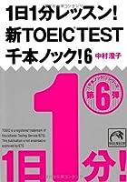 1日1分レッスン! 新TOEIC TEST千本ノック! 6 (祥伝社黄金文庫)