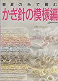 春夏の糸で編む かぎ針の模様編
