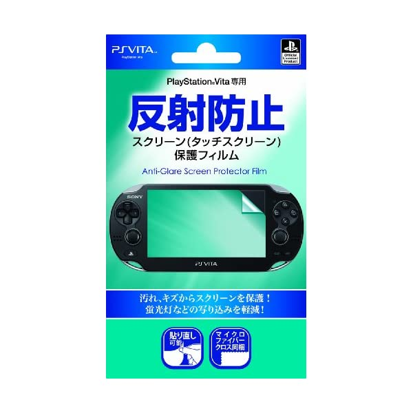 PlayStation Vita 専用 反射防止...の商品画像