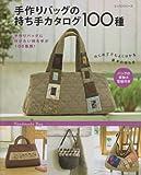 手作りバッグの持ち手カタログ100種 (レッスンシリーズ)