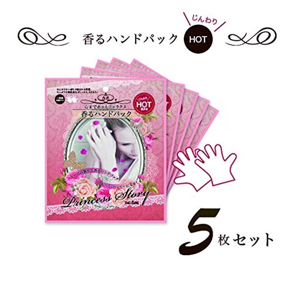 世界記録のギネスブック勝利した円形の香るハンド パック HOT キュア プリンセス ストーリーTHE CURE 5枚