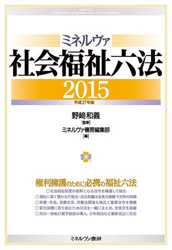 ミネルヴァ社会福祉六法2015[平成27年版]