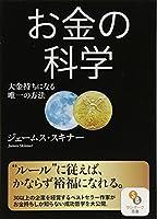 (文庫)お金の科学 (サンマーク文庫)