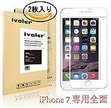 【2枚入り】iPhone 7 iVoler 全面強化ガラスフィルム 白 国産ガラス素材 0.26MM 2.5D ラウンドエッジ加工 9H 耐指紋 アイフォン7 用 3D Touch 対応