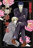 徒競浮世花 (ミリオンコミックス 52 Hertz Series 29)