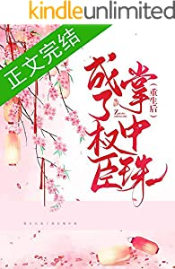 重生後成了權臣掌中珠 (Traditional Chinese Edition)