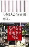 できる人の「京都」術 (朝日新書) 画像