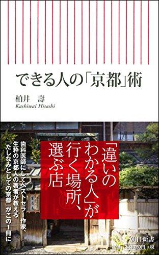 できる人の「京都」術 (朝日新書)の詳細を見る