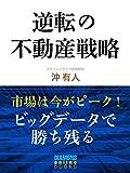逆転の不動産戦略 ダイヤモンド・オンラインBOOKS(Vol.8)
