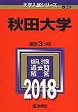 秋田大学 (2018年版大学入試シリーズ)