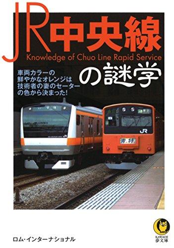 JR中央線の謎学 (KAWADE夢文庫)