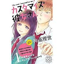 カスタマイズ彼女さん プチデザ(1) (デザートコミックス)