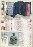 季刊銀花1970夏2号