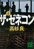 小説 ザ・ゼネコン (講談社文庫)