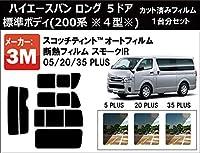 IR 断熱フィルム 3M (スリーエム) スコッチティント オートフィルム トヨタ ハイエースバン ロング 5ドア 標準ボディ (200系 ※4型※) カット済みカーフィルム/スモーク IR 20 PLUS