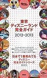 東京ディズニーランド完全ガイド 2012-2013 (Disney in Pocket)の画像