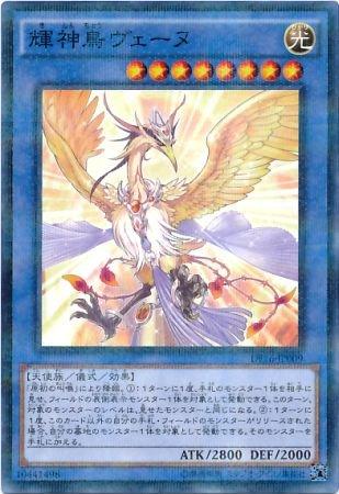【シングルカード】DF16)輝神鳥ヴェーヌ/儀式/Nパラレル DF16-JP009