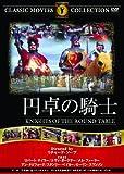 円卓の騎士 [DVD]