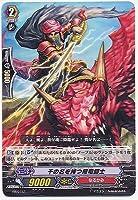 カードファイト!!ヴァンガード/PR/0153 千の名を持つ飛竜騎士