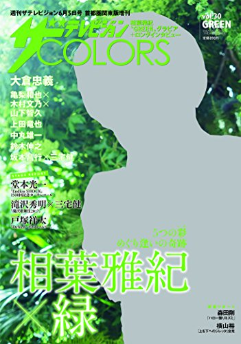 ザテレビジョンCOLORS vol.30 GREEN
