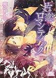 片恋ロマンティック (幻冬舎ルチル文庫)