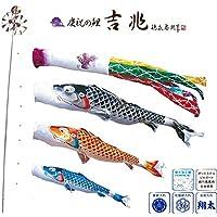 [徳永][鯉のぼり]庭園用[ポール別売り]大型鯉[7m鯉3匹]<br>[吉兆][飛龍吹流し][撥水加工][日本の伝統文化][こいのぼり]