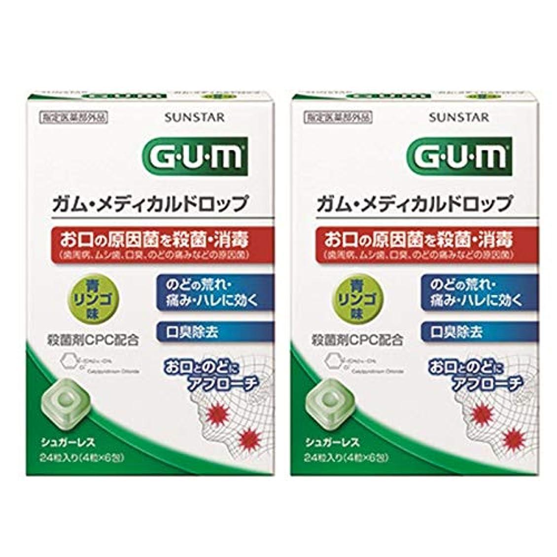 半導体高価な国籍[指定医薬部外品] GUM(ガム) メディカルドロップ 青リンゴ味 2個パック <口臭除去?のどの荒れ、痛み、ハレ対策>