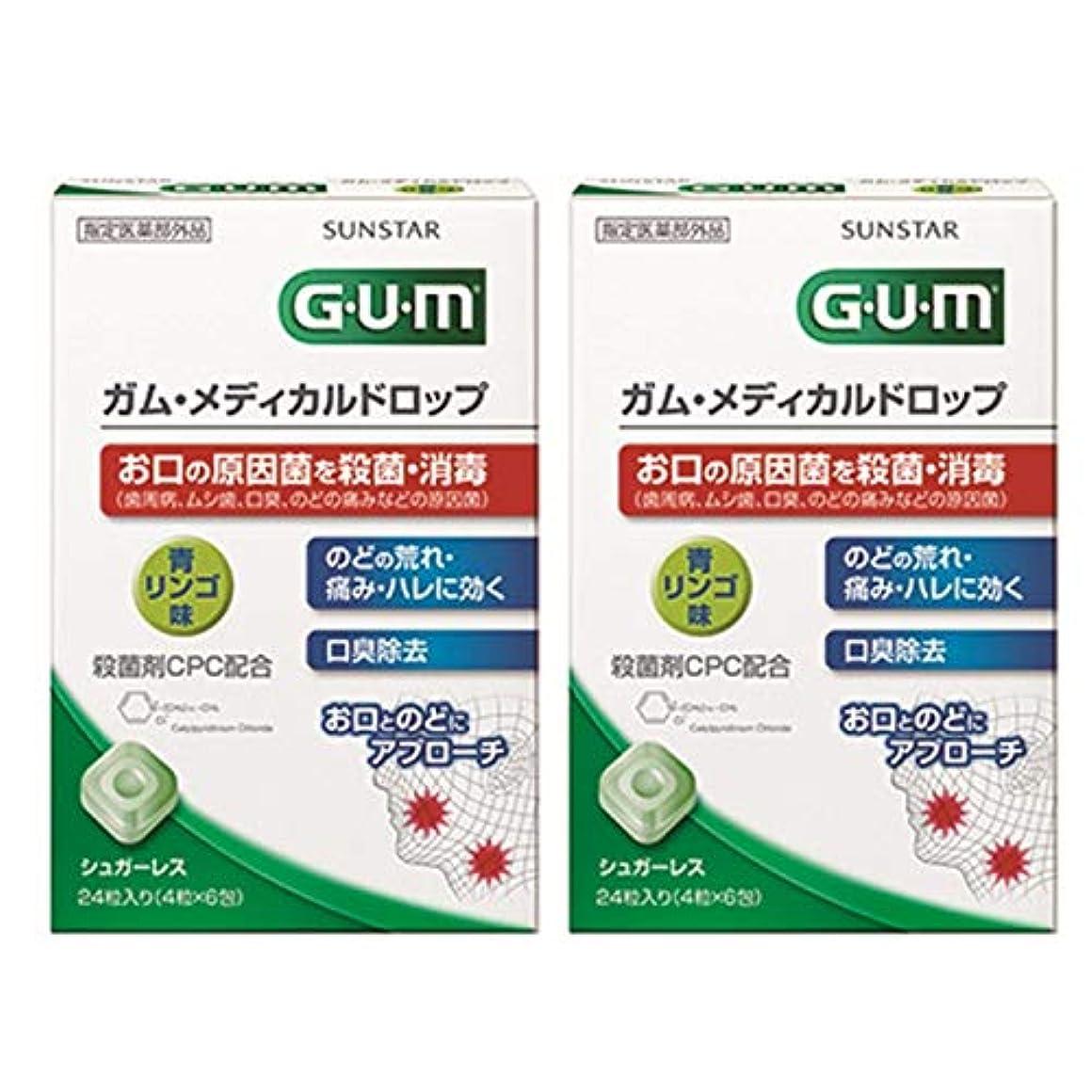 カーペット慈悲深い緩む[指定医薬部外品] GUM(ガム) メディカルドロップ 青リンゴ味 2個パック <口臭除去?のどの荒れ、痛み、ハレ対策>