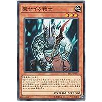 遊戯王 日本語版 EP15-JP057 Fiendish Rhino Warrior 魔サイの戦士 (ノーマル)