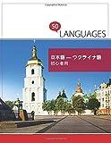 日本語 - ウクライナ語 初心者用: 2ヶ国語対応
