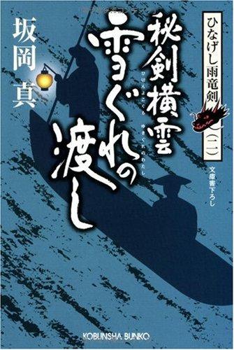 秘剣横雲 雪ぐれの渡し―ひなげし雨竜剣〈2〉 (光文社時代小説文庫)