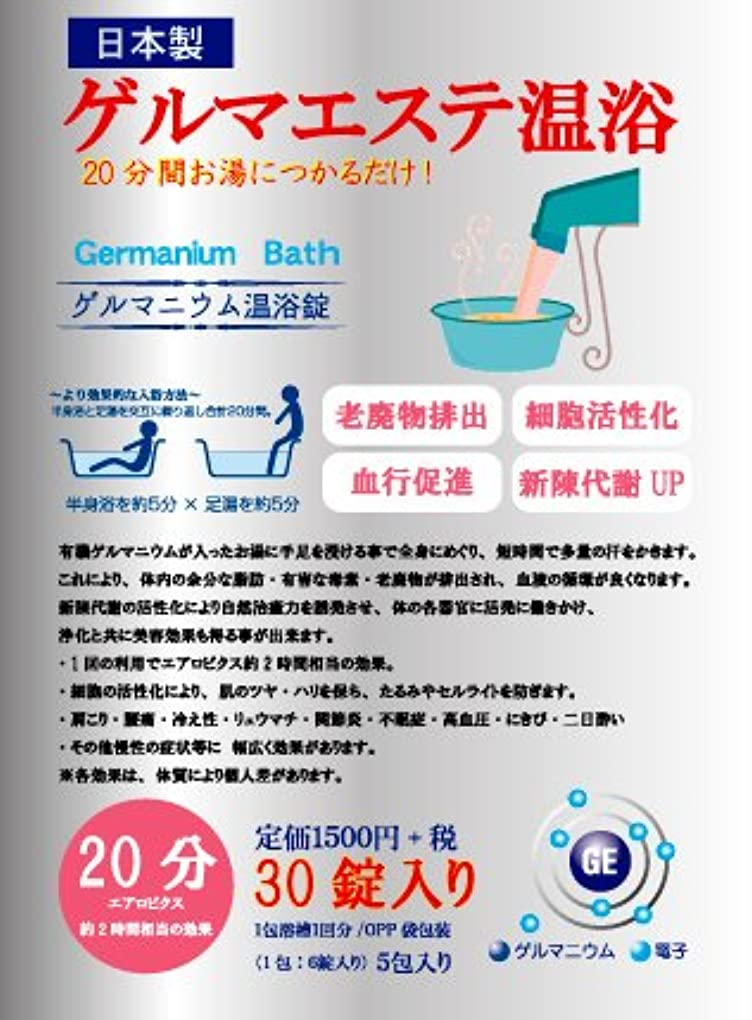 誰もヘビー拒絶日本製 ゲルマニウム温浴錠 30錠入り ゲルマエステ