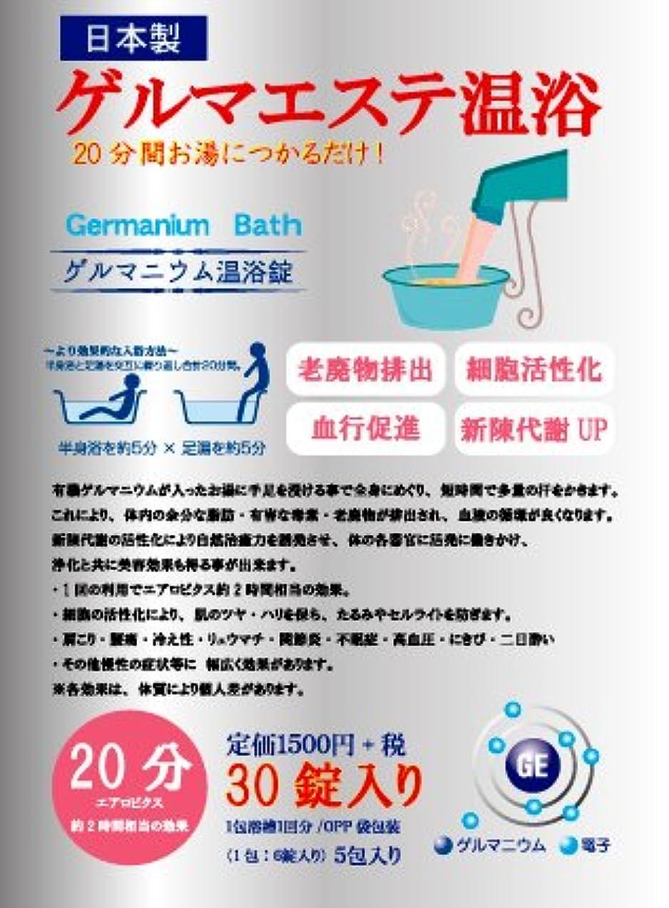 ニュース講義リラックスした日本製 ゲルマニウム温浴錠 30錠入り ゲルマエステ
